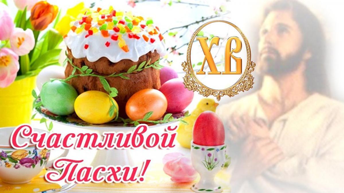 Поздравляем с католической Пасхой!