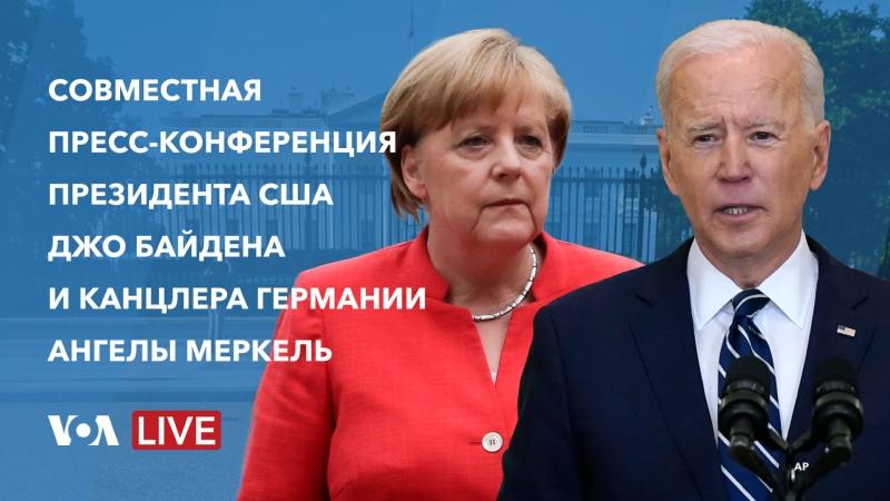 Live Совместная пресс конференция Джо Байдена и Ангелы Меркель