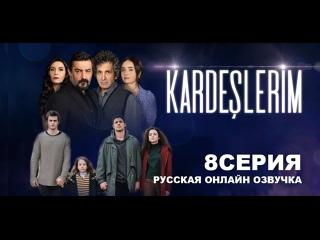 """""""Мои братья и сестры"""" 8 серия. Русская озвучка"""