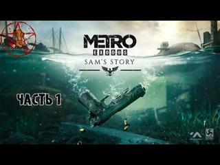 Metro Exodus - Sam's Story ★ Прохождение ★ Часть 1