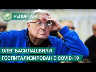 Актера Олега Басилашвили госпитализировали с коронавирусом. ФАН-ТВ