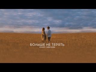 Юлия Савичева — Больше не терять (премьера клипа 2020)