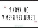 Хорошо сказал . Денег нетИди в жопу! Артём Нестеренко