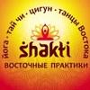 Центр восточных практик   SHAKTI
