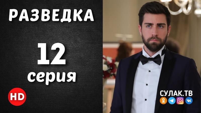 Разведка Teşkilat 12 серия 1080 р