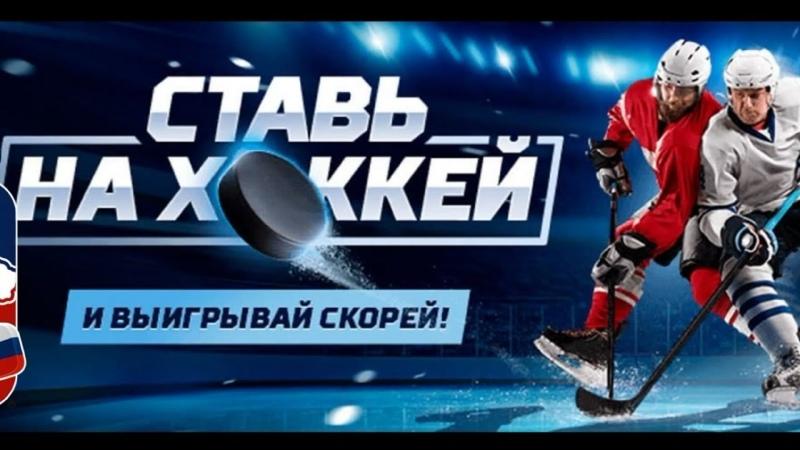 Прогнозы на хоккей как обыграть контору от Виталия Зимина