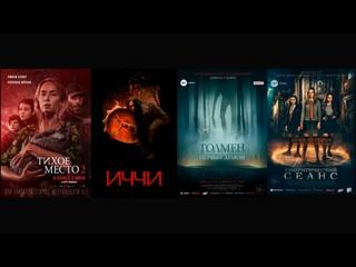 8 Фильмов Ужасов которые уже вышли в хорошем качестве