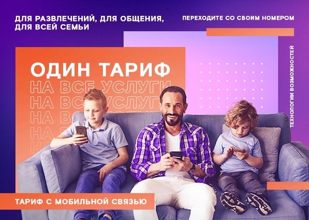 Объединяйте услуги: интернет, мобильную связь, инт...