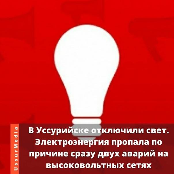 Центральная часть города обесточена. А у вас есть свет? ☀...