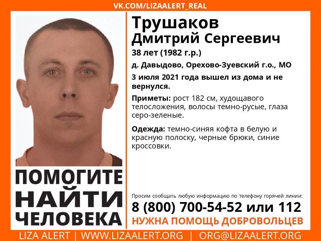 Внимание! Помогите найти человека! Пропал #Трушаков Дмитрий Сергеевич,38 лет, д