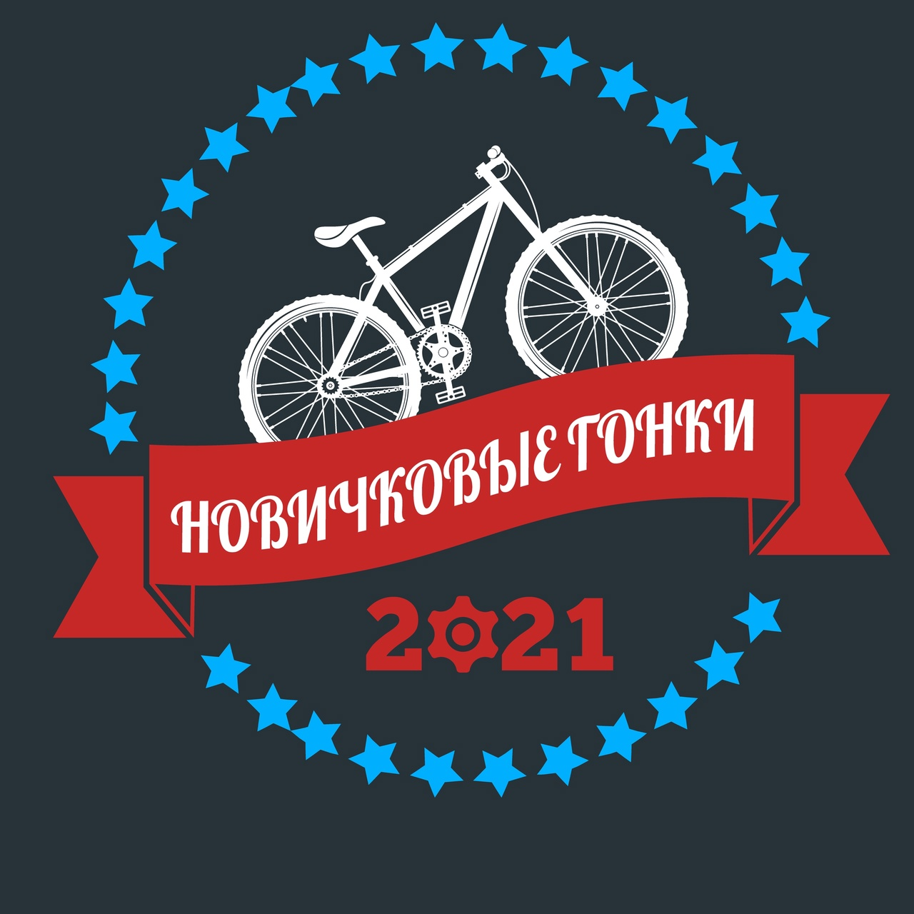 Афиша Самара Велосипедные гонки для новичков