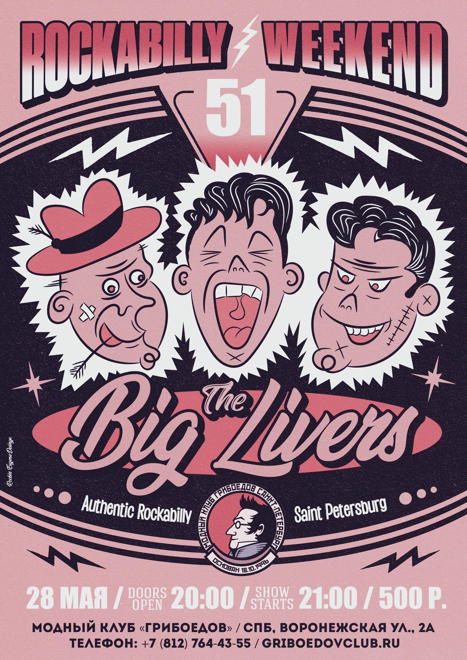 28.05 The Big Livers в Модном клубе Грибоедов!