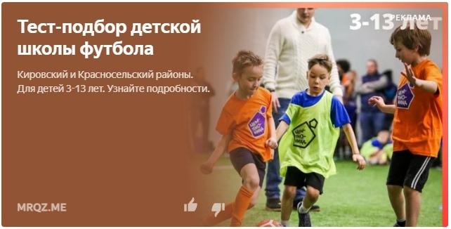 Вот хороший пример — пройдите тест и ваш мальчик будет играть в футбол, как и ребята на картинке