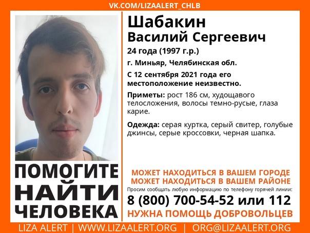 Внимание! Пропал человек!  Шабакин Василий Сергеевич (24 ...