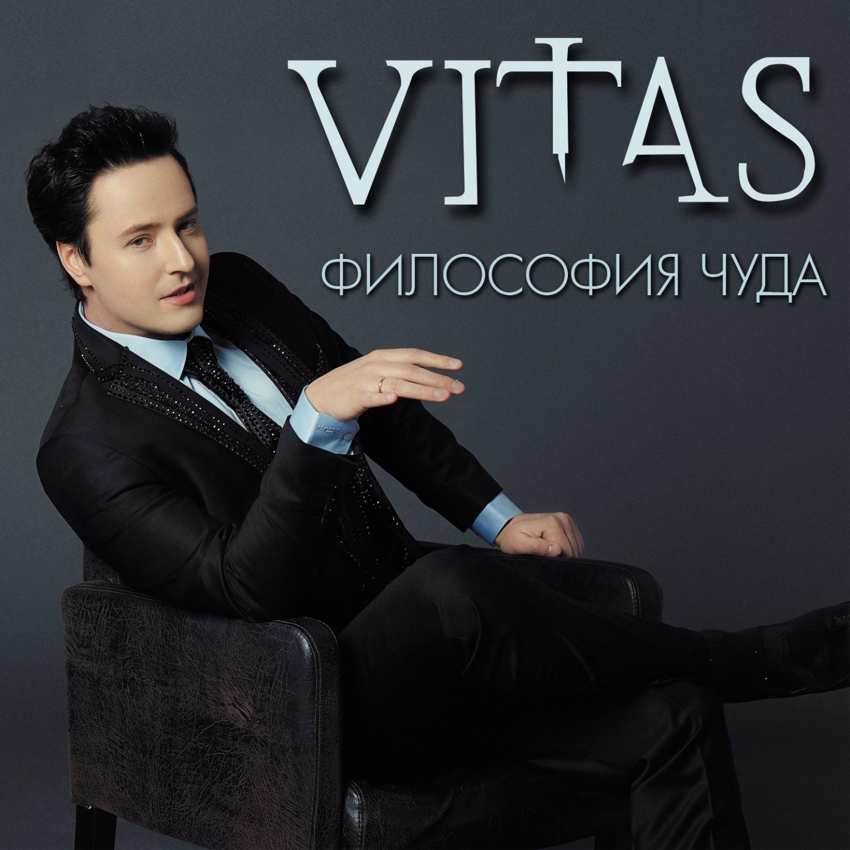 Витас