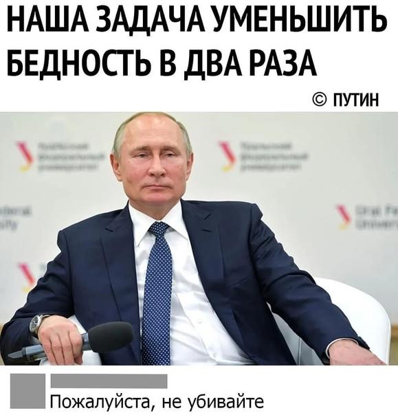 Путин: Уровень бедности в России нужно свести к ми...