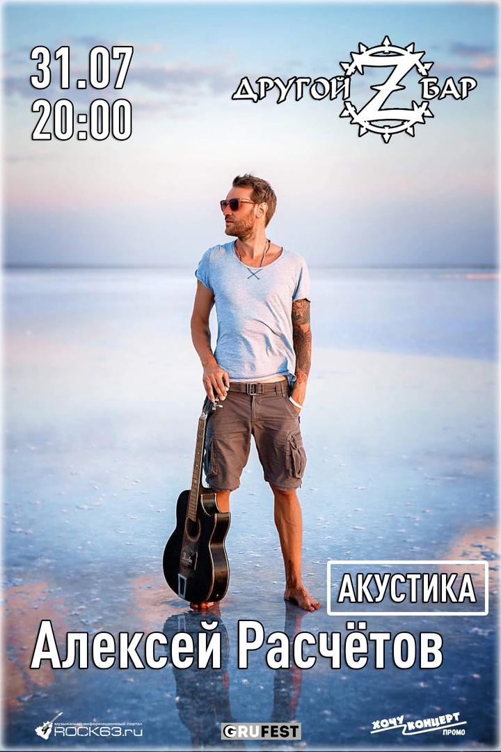 Афиша 31.07 / Алексей Расчётов / Другой Z бар