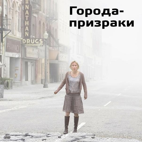 Люди уехали, а города остались. Только кому они те...