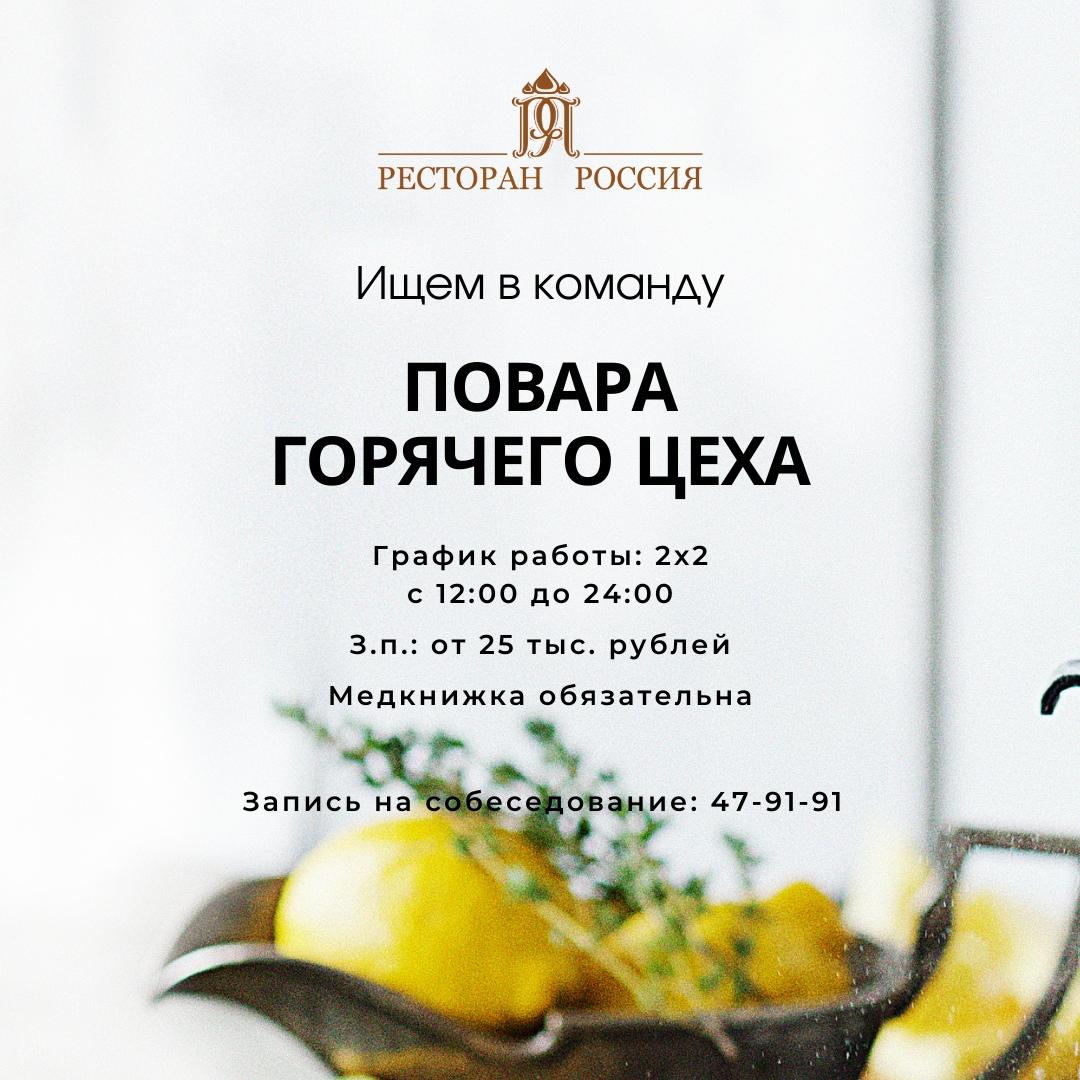 Ресторан «Россия» - Вконтакте