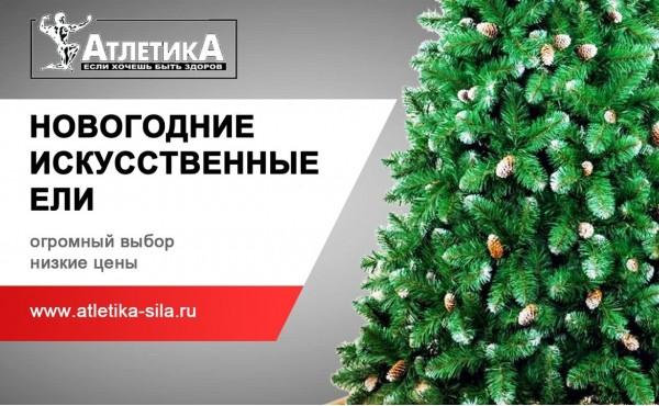 Искусственные ели недорого в Ставрополе