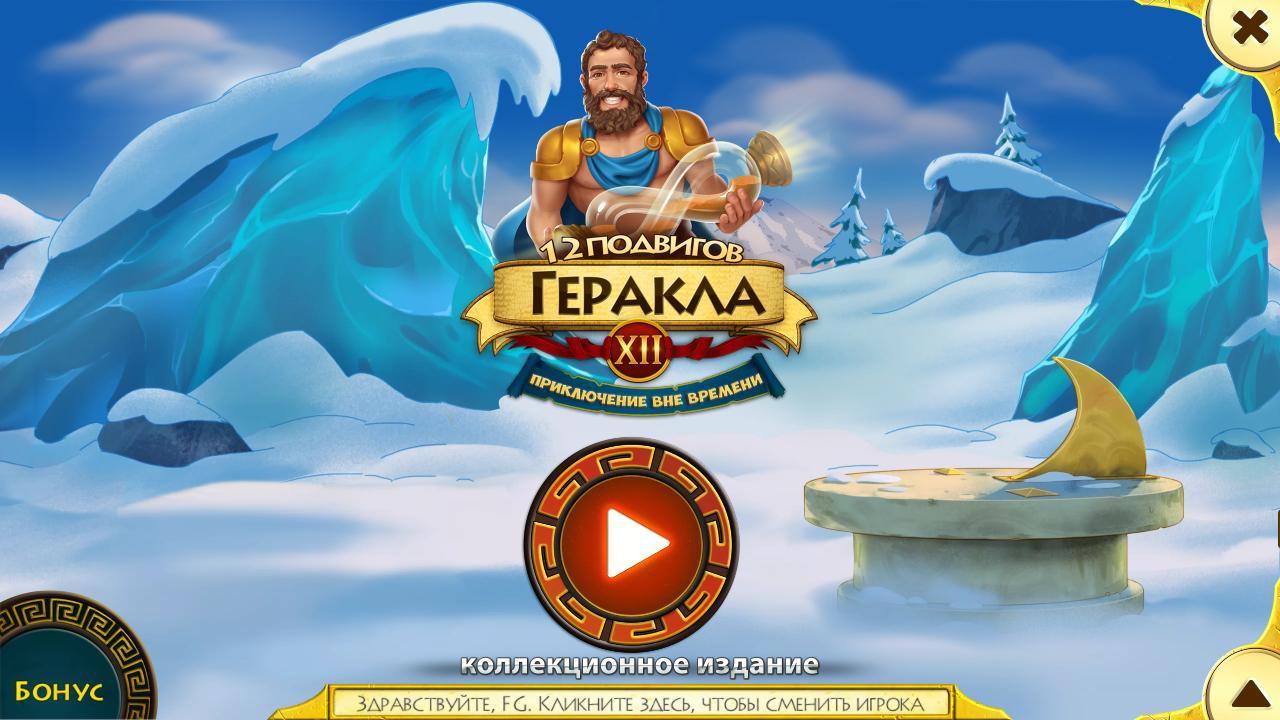 12 подвигов Геракла 12: Приключение вне времени. Коллекционное издание | 12 Labours of Hercules 12: Timeless Adventure CE (Rus)