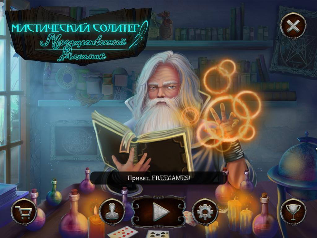 Мистический солитер: Могущественный Алхимик | Mystery Solitaire: Powerful Alchemist (Rus)
