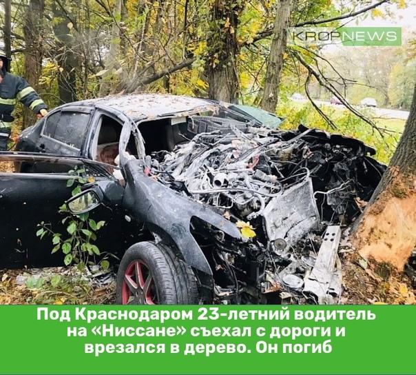 Под Краснодаром 23-летний водитель на «Ниссане» съ...