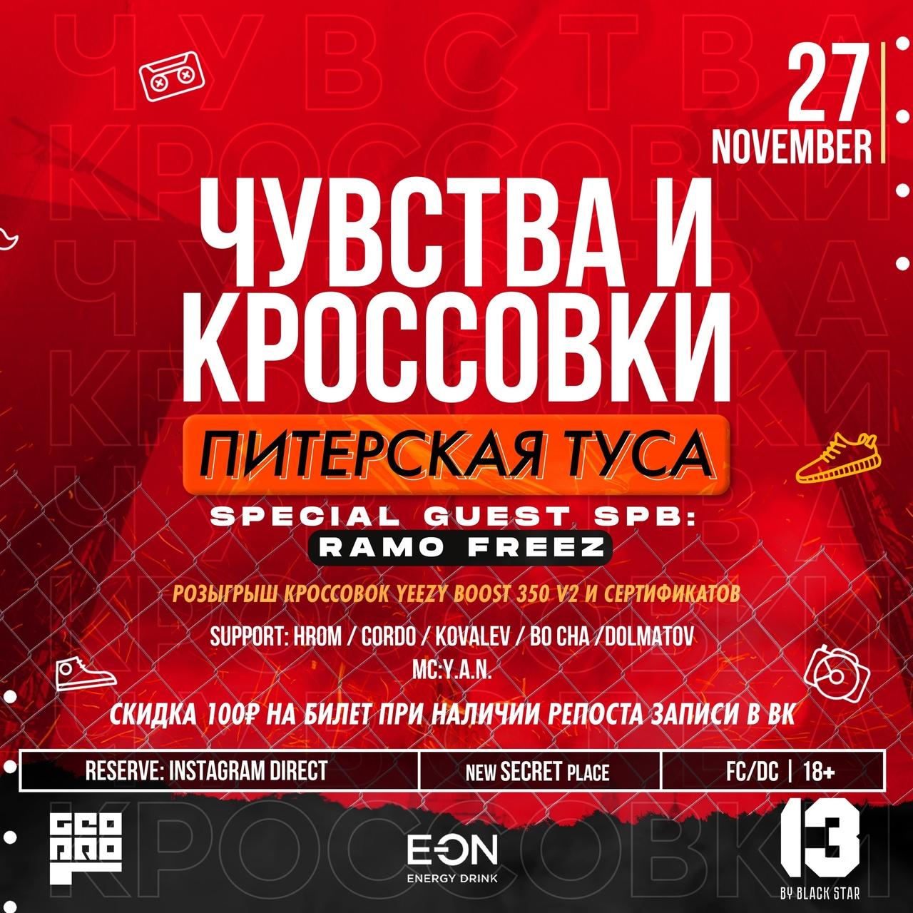 Афиша Чувства и кроссовки 27/11/2020