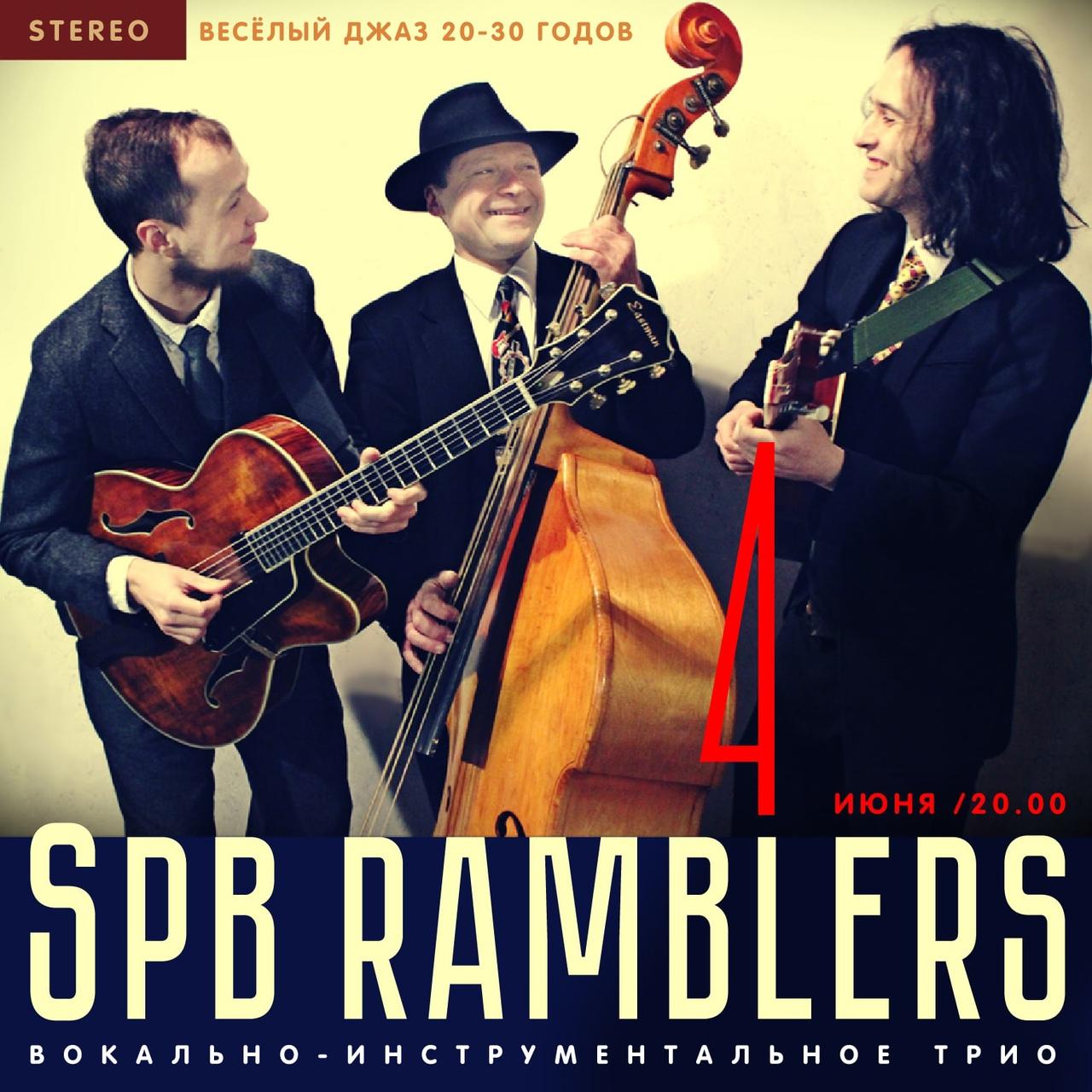 04.06 SPB Ramblers в баре Лайка!