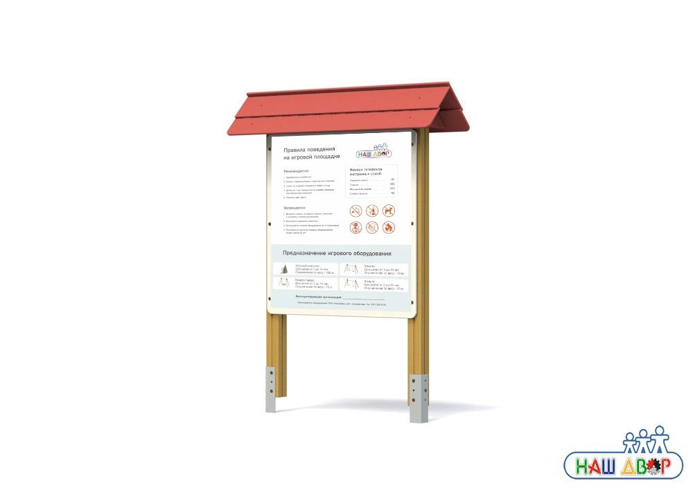 Информационный стенд для детской площадки
