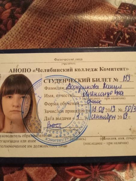Найден студенческий билет возле 85 гимназии Ленинс...