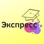 Экспресс (11 класс)