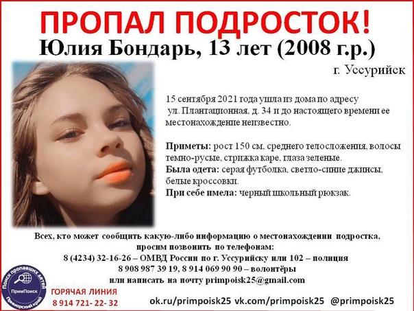 ВНИМАНИЕ! ПРОПАЛ ПОДРОСТОК! Юлия Бондарь, 13 лет (...
