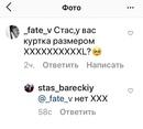 Барецкий Стас | Москва | 25