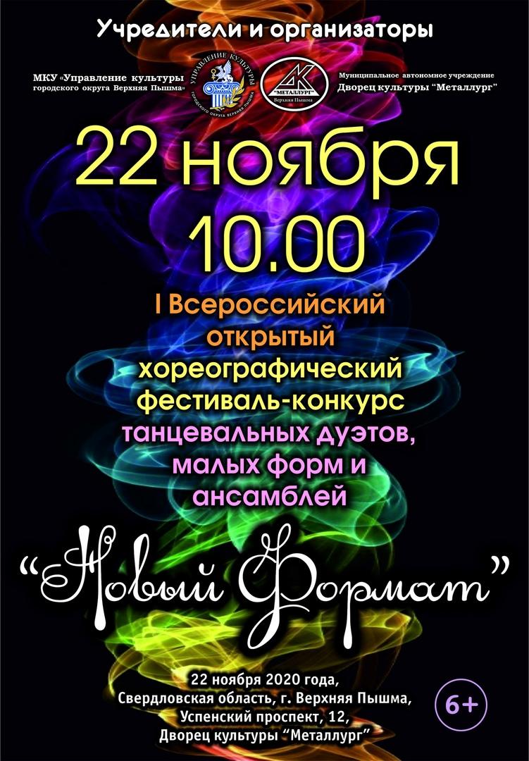"""Афиша Екатеринбург """"Новый Формат"""" Хореографический фестиваль"""