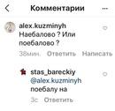 Барецкий Стас   Москва   26