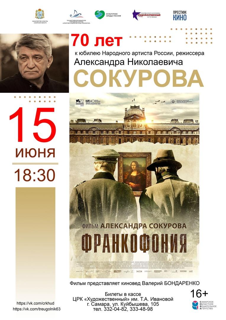 Афиша Самара «Франкофония» Сокурова с В.Бондаренко 15.06.21