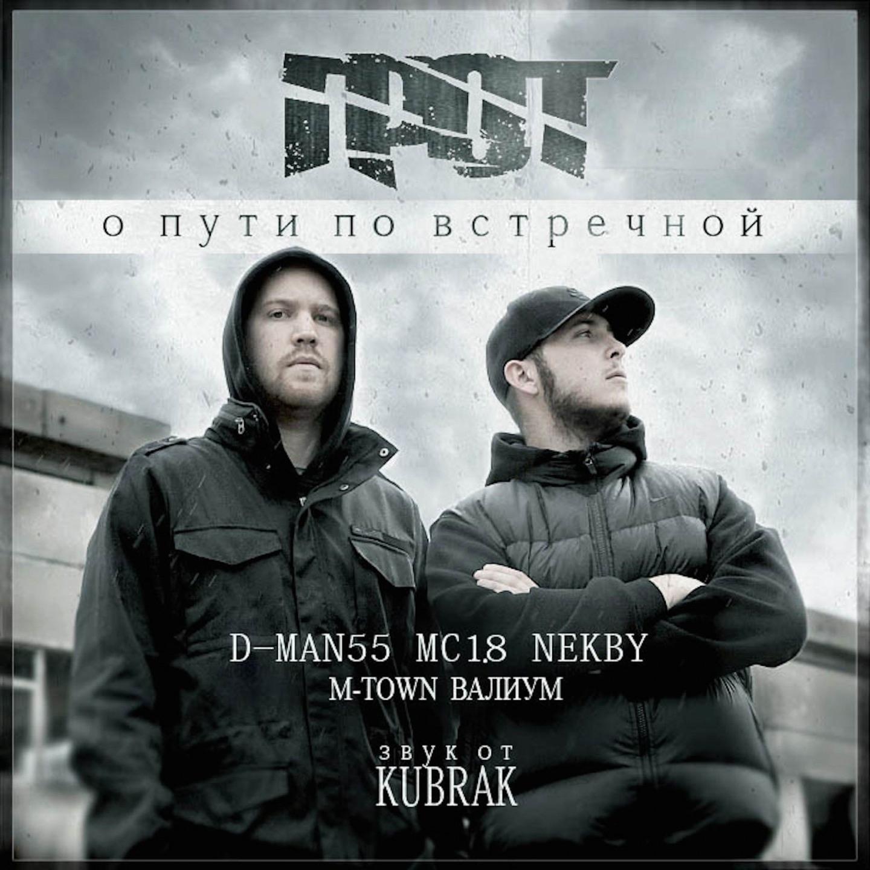 Грот album О пути по встречной