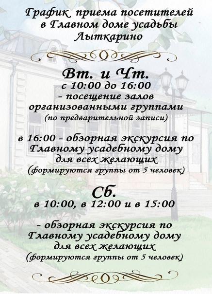 Лыткаринский музей приглашает всех желающих на обз...