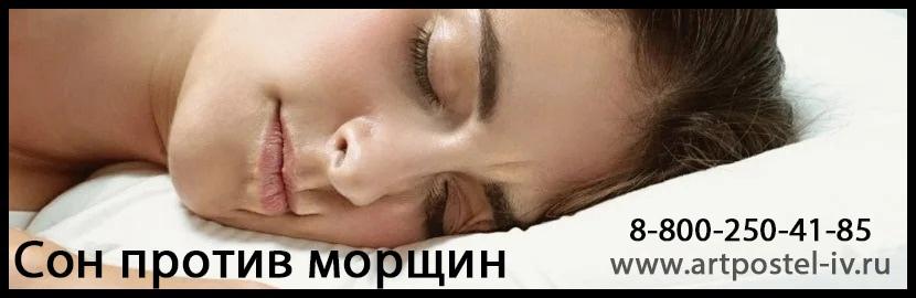 Комфортная температура в квартире для сна