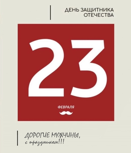 23 февраля  день в котором прославляют мужество, доблесть, отвагу, силу, благородство