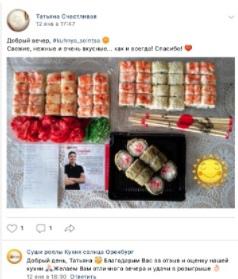 Кейс суши-маркета «Кухня солнца», изображение №29