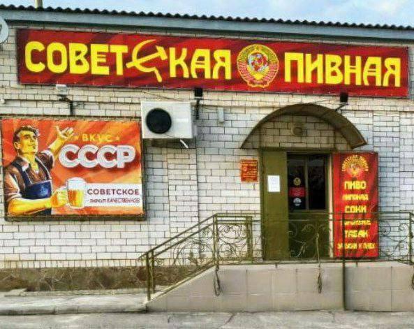 Советская пивная – это территория вкусного пива, м...