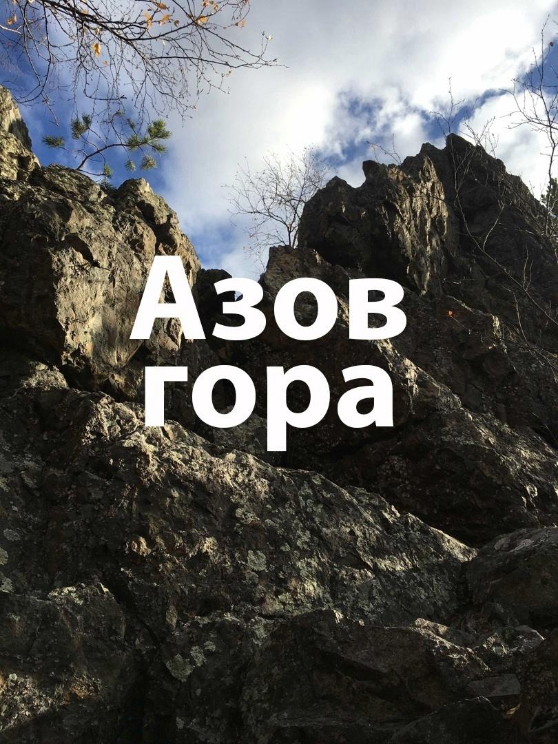 Афиша Челябинск Азов Гора. Психологическое путешествие