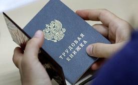 Работодатель получит 50 тысяч рублей за каждого трудоустроенного безработного