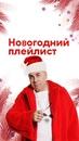 Персональный фотоальбом Иосифа Пригожина