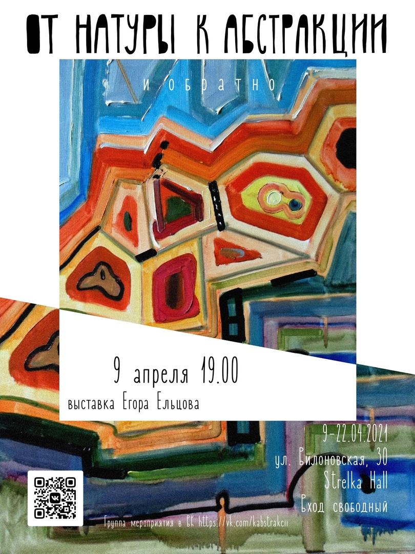 """Афиша Самара Выставка """"От натуры к абстракции и обратно"""""""
