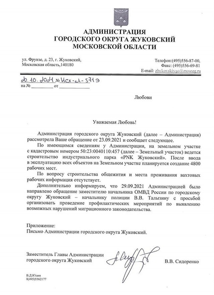 — Ответ от Жуковской администрации по поводу склад...