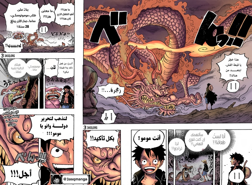 One Piece Arab 1023, image №19
