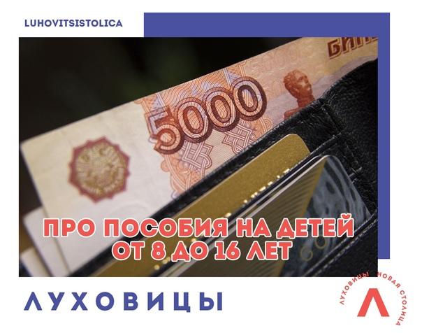 Около 20,5 тыс. семей в Московской области получаю...
